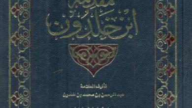 Photo of تحميل مقدمة ابن خلدون PDF أفضل طبعة برابط مباشر 2019