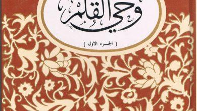 Photo of تحميل وحي القلم PDF للرافعي أفضل الطبعات للتحميل مجانا