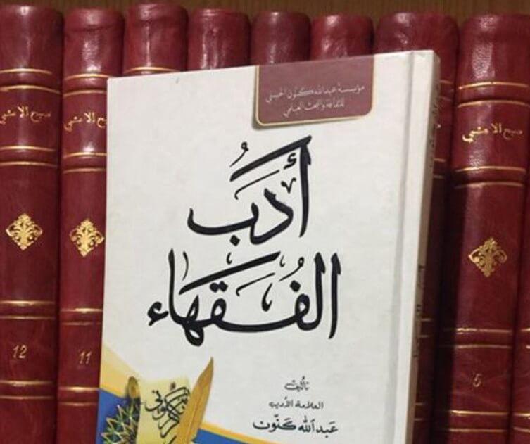 تحميل كتاب أدب الفقهاء لعبد الله كنون pdf