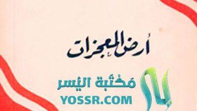 Photo of أرض المعجزات رحلة في جزيرة العرب PDF عائشة عبد الرحمن (بنت الشاطئ)