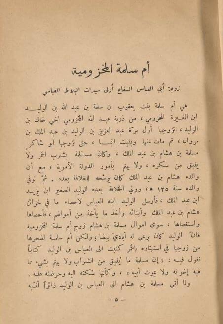 سيدات البلاط العباسي pdf مصطفى جواد