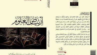 Photo of ارتياض العلوم PDF مشاري الشثري 2019