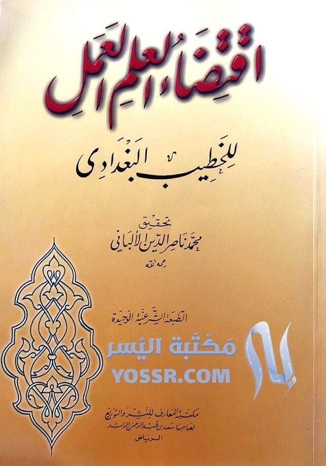 اقتضاء العلم العمل PDF تحقيق محمد ناصر الدين الألباني