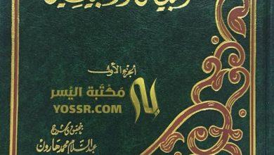 Photo of البيان والتبيين PDF تحقيق عبد السلام هارون أفضل طبعة