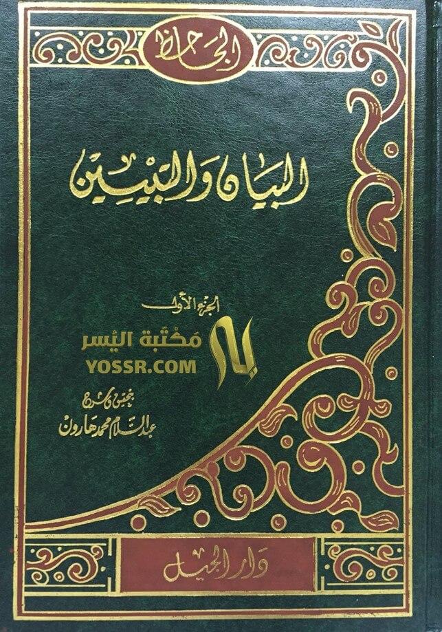 كتاب هارون اخي pdf