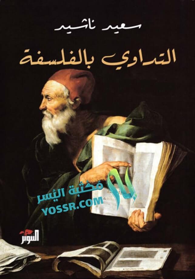 تحميل كتاب التداوي بالفلسفة