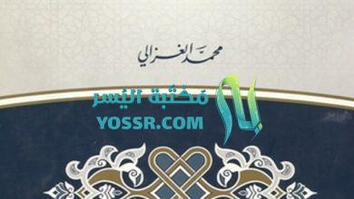 Photo of الجانب العاطفي من الإسلام PDF محمد الغزالي