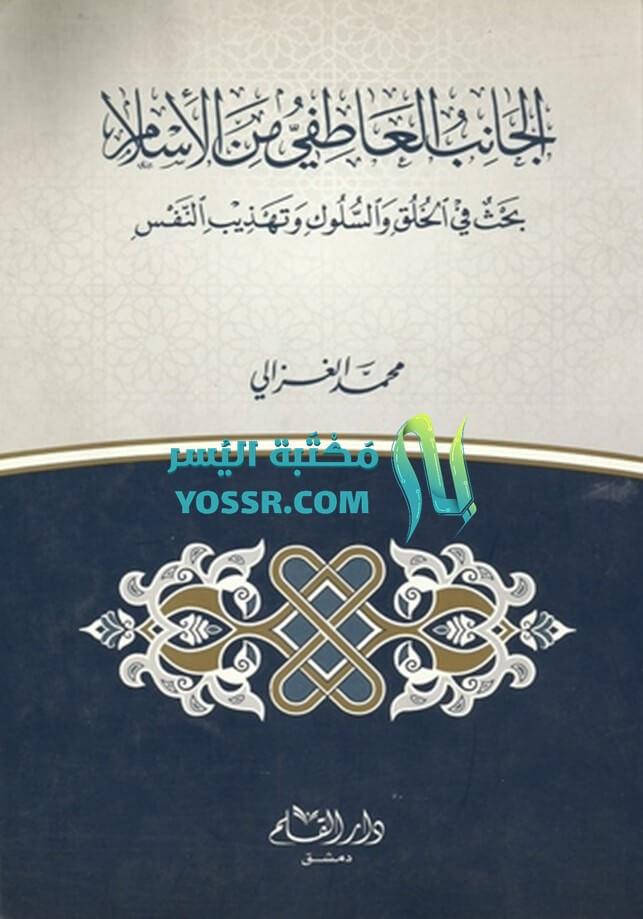 الجانب العاطفي من الإسلام PDF