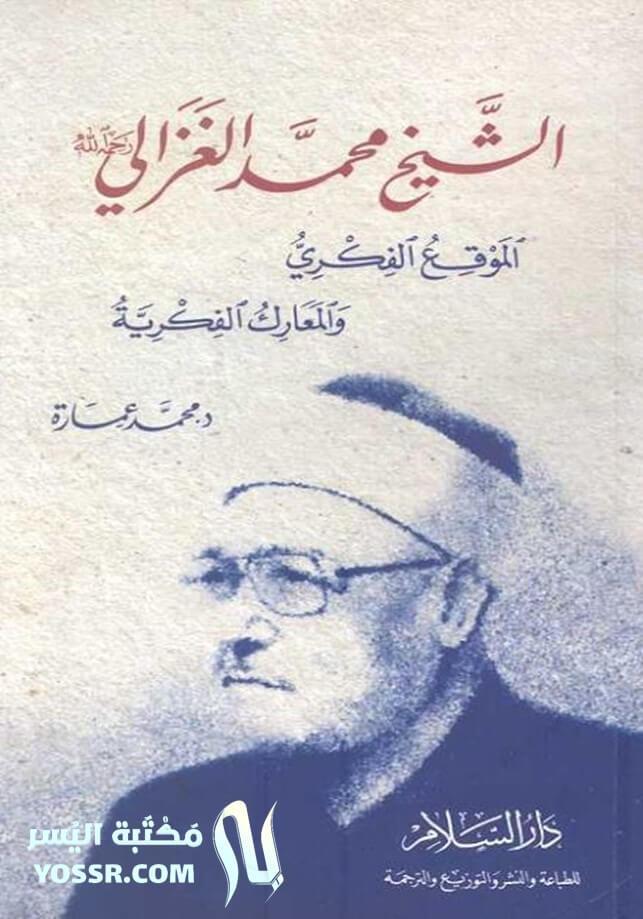 الشيخ محمد الغزالي الموقع الفكري والمعارك الفكرية PDF محمد عمارة