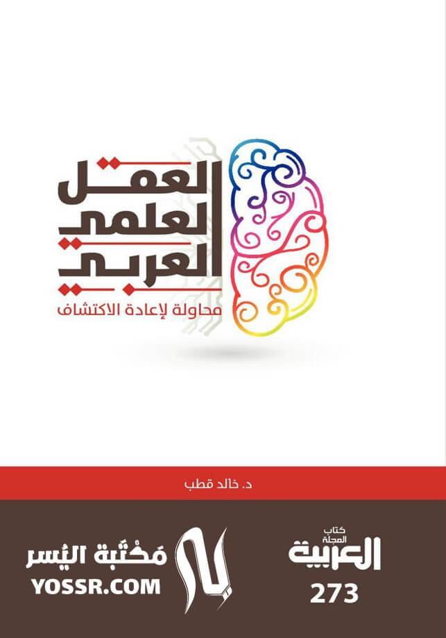 العقل العلمي العربي محاولة لإعادة اكتشافه pdf تأليف خالد قطب