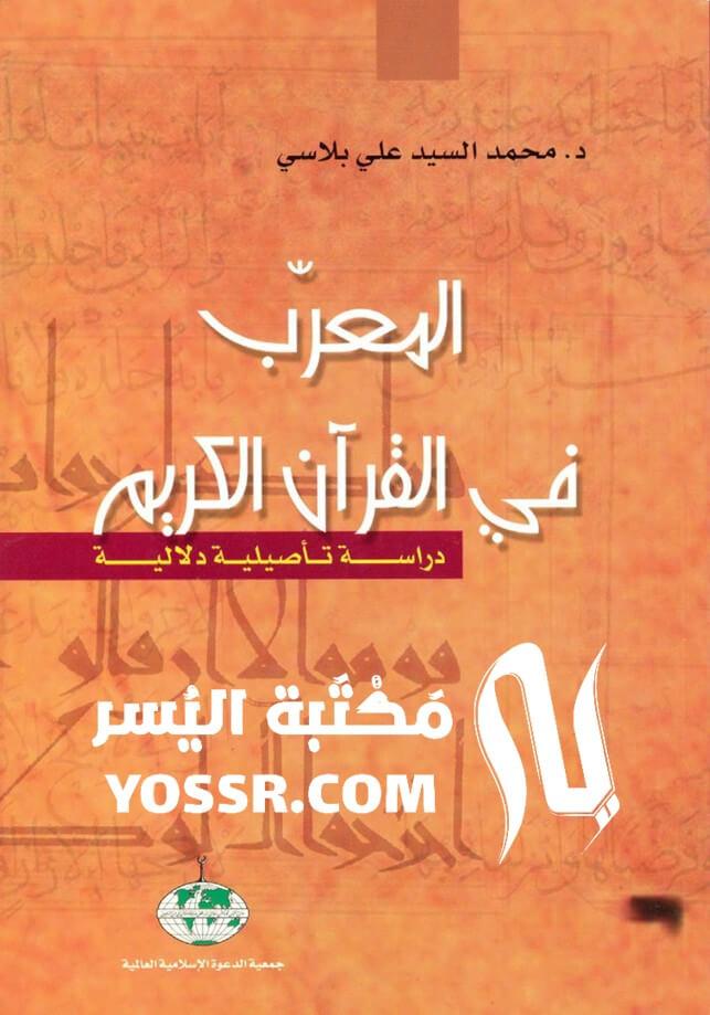المعرب في القرآن الكريم دراسة تأصيلية دلالية