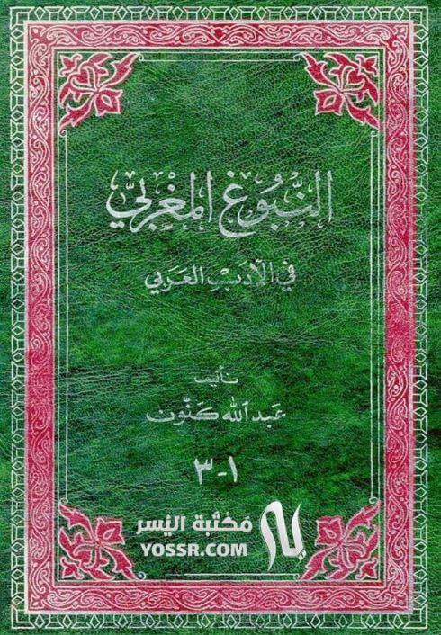 تحميل كتاب النبوغ المغربي PDF عبد الله كنون طبعة مميزة