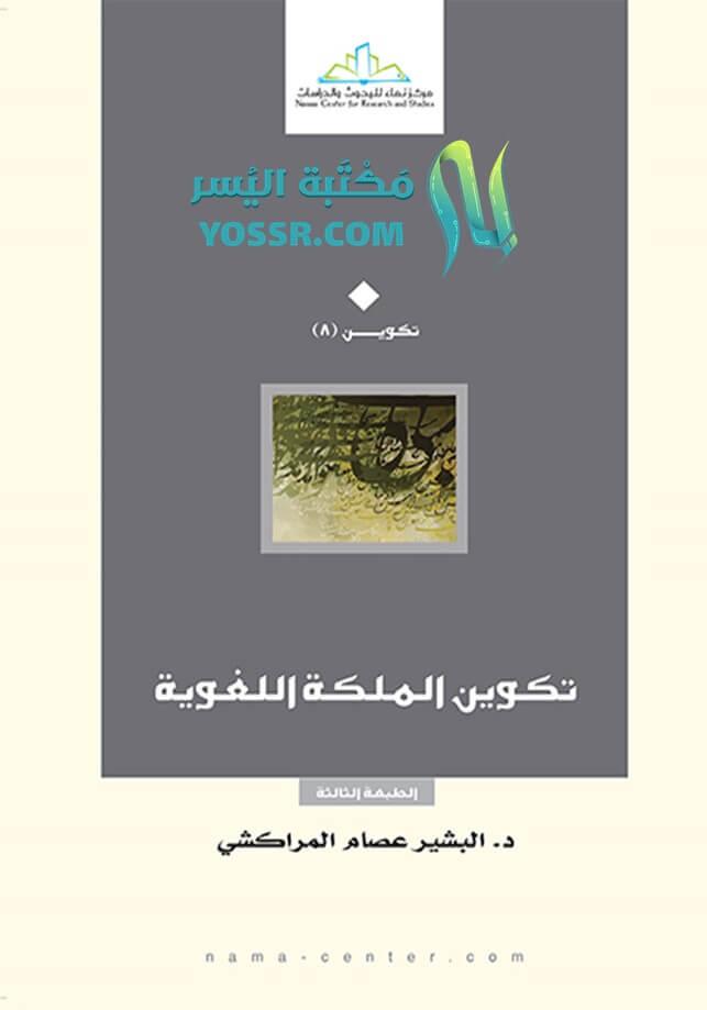 تحميل كتاب تكوين الملكة اللغوية PDF البشير عصام المراكشي