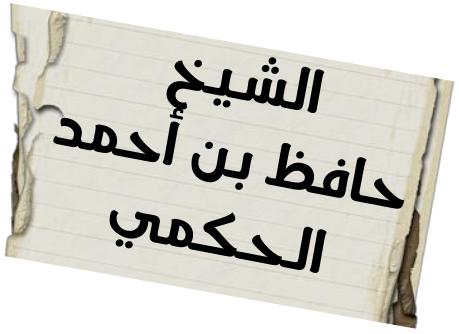 ترجمة الشيخ حافظ بن أحمد الحكمي
