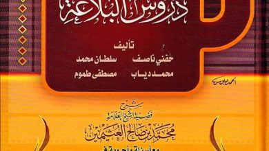 Photo of دروس البلاغة للشيخ ابن عثيمين PDF تحميل سريع 2019
