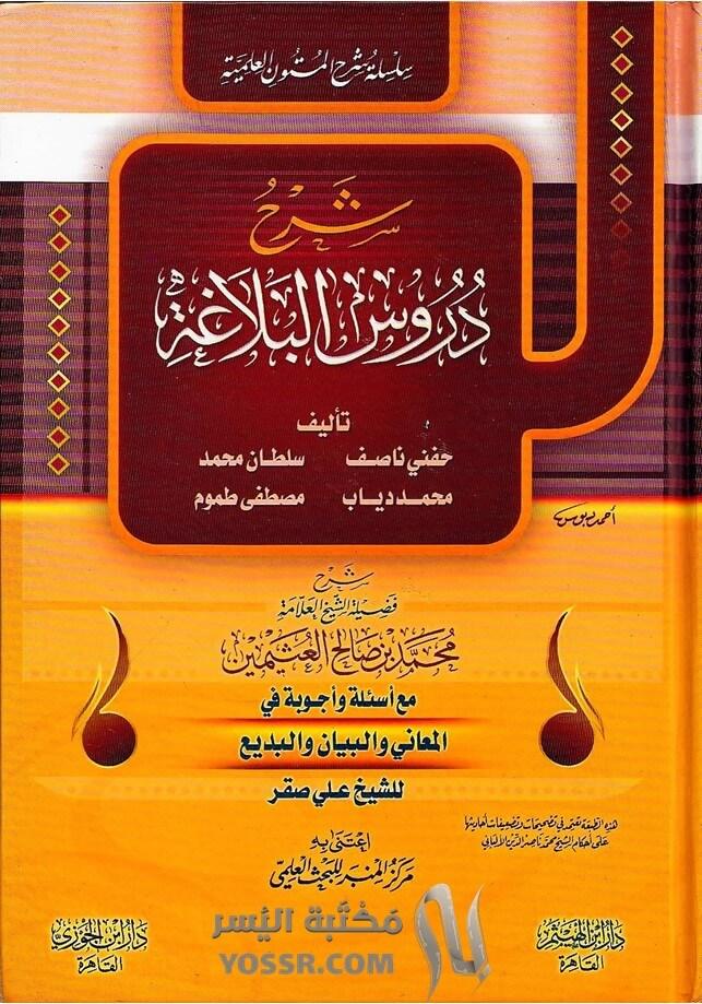 تحميل شرح دروس البلاغة للشيخ ابن عثيمين pdf حجم خفيف