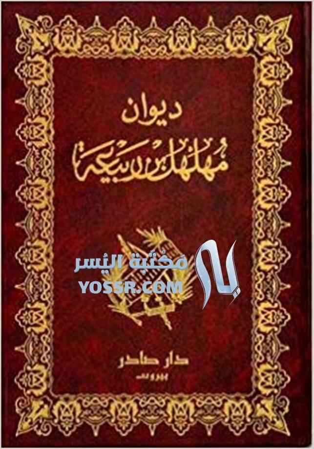 ديوان مهلهل بن ربيعة pdf شرح طلال حرب