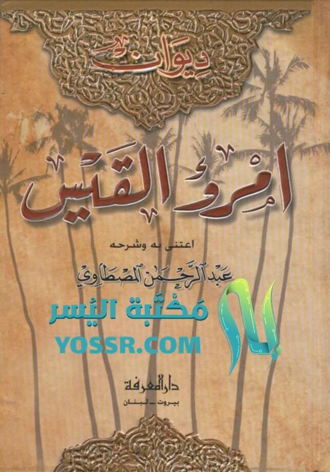 ديوان امرؤ القيس PDF