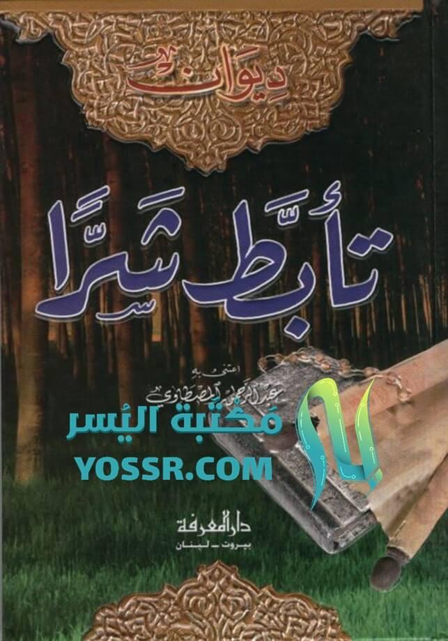ديوان تأبط شرا PDF اعتنى عبد الرحمن المصطفاوي