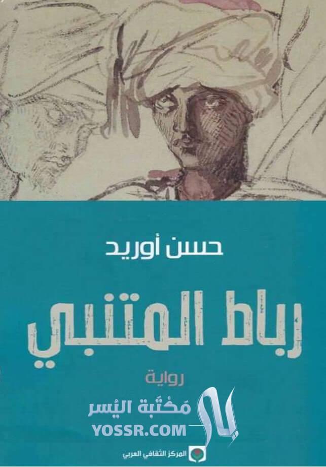 القائمة الطويلة لجائزة البوكر العربية 2020 مع التحميل