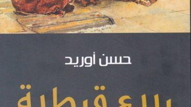Photo of ربيع قرطبة PDF حسن أوريد نسخة مميزة 2019