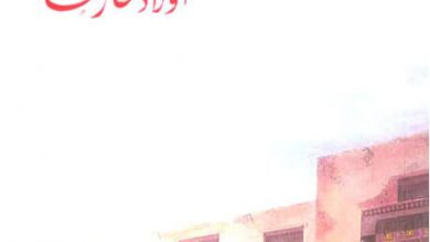 Photo of أولاد حارتنا PDF نجيب محفوظ