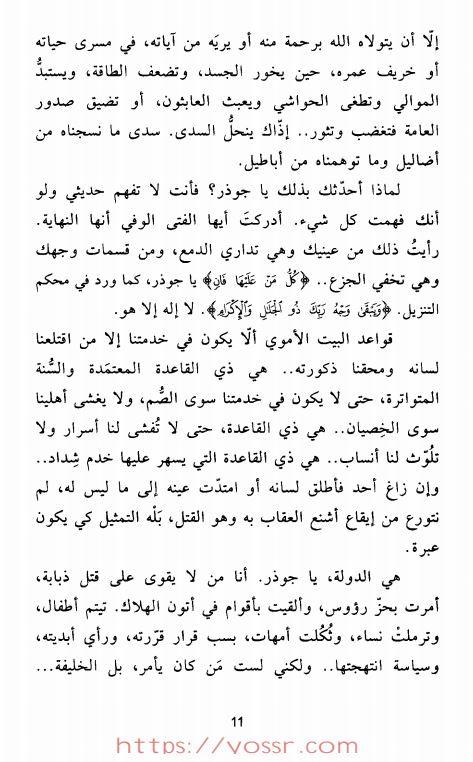 تحميل رواية رباط المتنبي pdf حسن أوريد