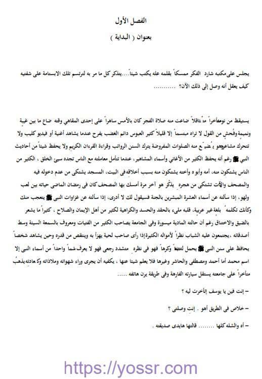 تحميل رواية ولنا في الحلال لقاء pdf
