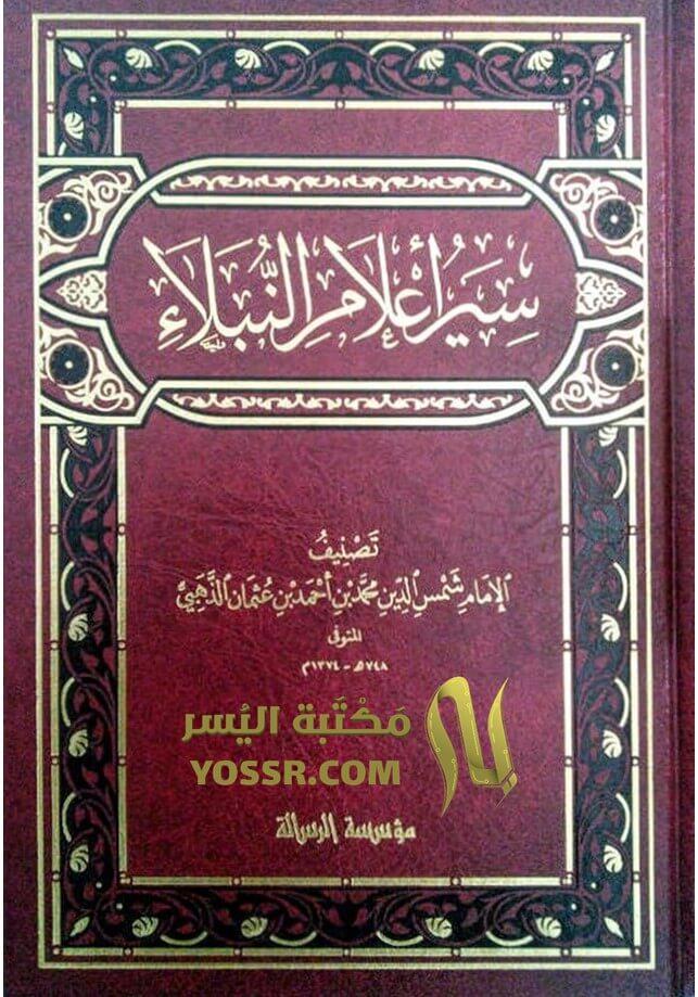 تحميل كتاب سير أعلام النبلاء pdf طبعة مؤسسة الرسالة