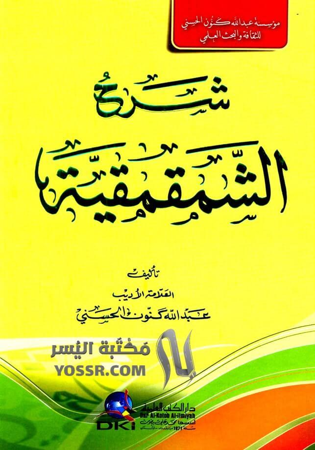 شرح الشمقمقية - عبد الله كنون