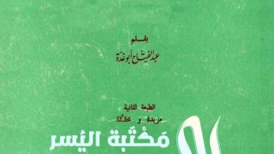 Photo of صفحات من صبر العلماء على شدائد العلم والتحصيل PDF عبد الفتاح أبو غدة