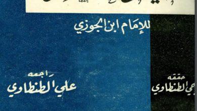 Photo of صيد الخاطر PDF مراجعة علي الطنطاوي برابط مباشر وسريع