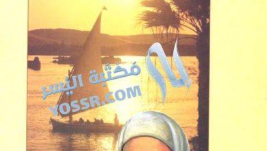 Photo of على الجسر بين الحياة والموت PDF عائشة بنت الشاطىء