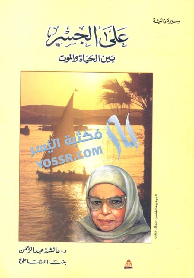 كتاب على الجسر بين الحياة والموت pdf عائشة بنت الشاطىء