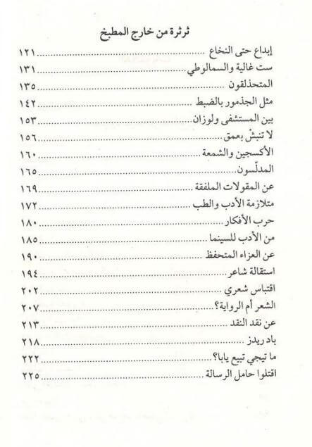 تحميل كتاب اللغز وراء السطور pdf أحاديث من مطبخ الكتابة أحمد خالد توفيق