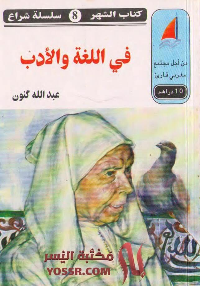 في اللغة والأدب - عبد الله كنون المغربي