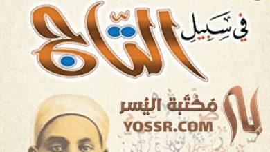 Photo of في سبيل التاج PDF مصطفى لطفى المنفلوطى
