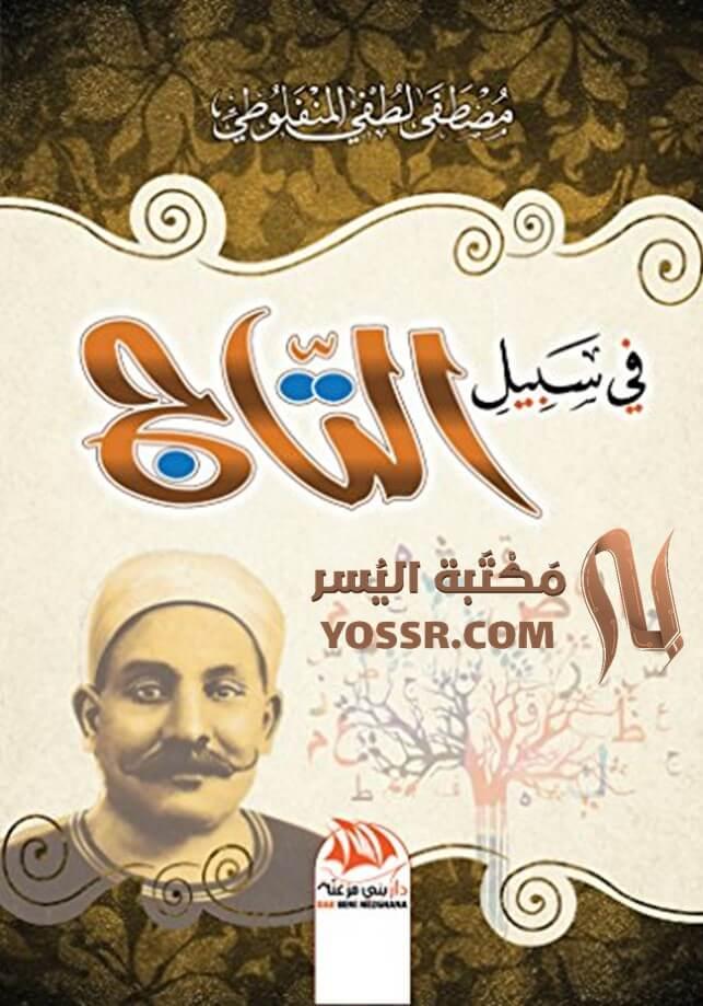 في سبيل التاج PDF مصطفى لطفى المنفلوطى