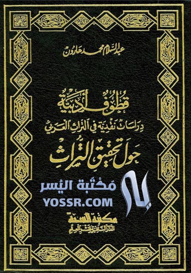 قطوف أدبية دراسات نقدية في التراث العربي حول تحقيق التراث pdf عبد السلام هارون
