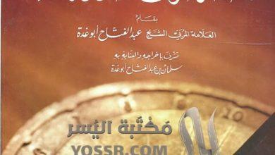 Photo of قيمة الزمن عند العلماء PDF عبد الفتاح أبو غدة