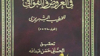 Photo of كتاب الكافي في العروض والقوافي PDF تحقيق الحساني حسن عبد الله