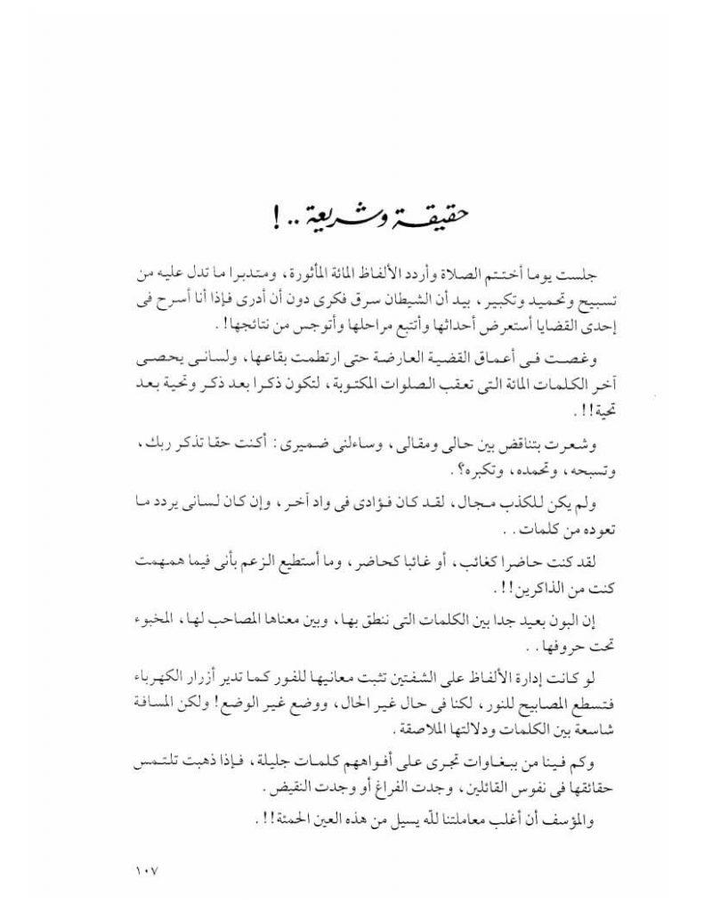 ركائز الإيمان بين العقل والقلب pdf محمد الغزالي
