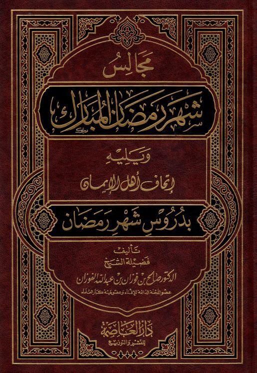 مجالس شهر رمضان PDF صالح الفوزان