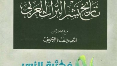 Photo of مدخل إلى تاريخ نشر التراث العربي PDF محمود محمد الطناحي