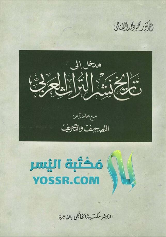 مدخل إلى تاريخ نشر التراث العربي PDF محمود محمد الطناحي