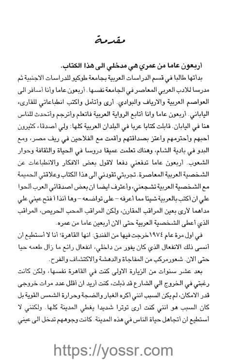 كتاب العرب وجهة نظر يابانية pdf جودة عالية 2020