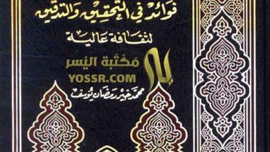 Photo of نوادر الشوارد فوائد في التحقيق والتدقيق لثقافة عالية PDF