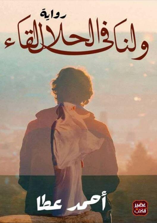 رواية ولنا في الحلال لقاء pdf احمد عطا