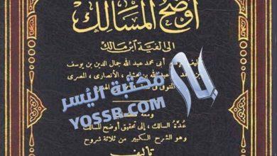 Photo of أوضح المسالك إلى ألفية ابن مالك PDF – ابن هشام الأنصاري