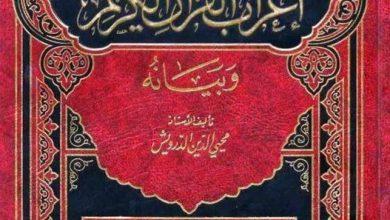 Photo of إعراب القرآن وبيانه PDF محيي الدين درويش